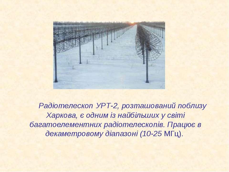 Радіотелескоп УРТ-2, розташований поблизу Харкова, є одним із найбільших у св...
