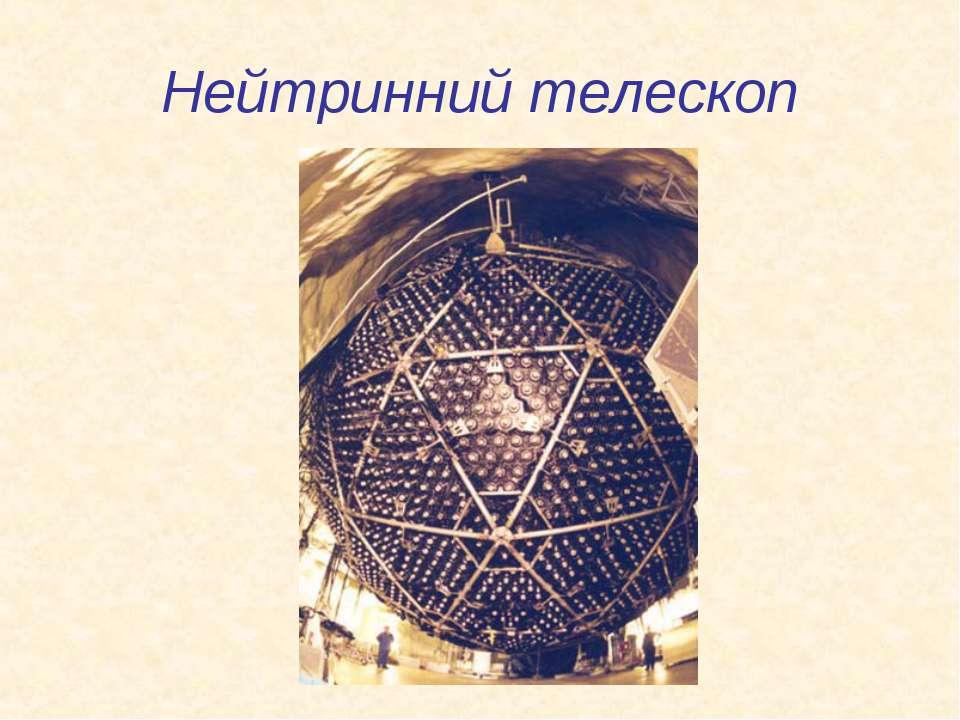 Нейтринний телескоп