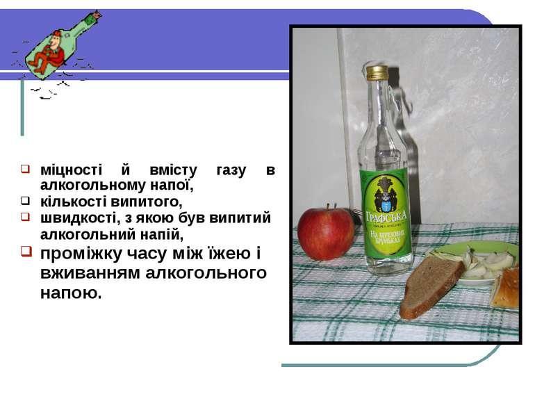 міцності й вмісту газу в алкогольному напої, кількості випитого, швидкості, з...