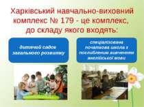 Харківський навчально-виховний комплекс № 179 - це комплекс, до складу якого ...