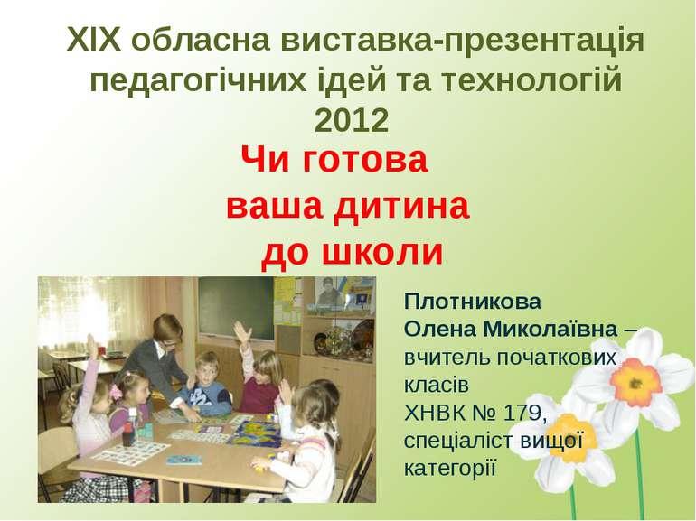 ХІХ обласна виставка-презентація педагогічних ідей та технологій 2012 Чи гото...