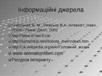 Інформаційні джерела Глинський Я. М., Ряжська В.А. Інтернет: Навч. Посіб.- Ль...