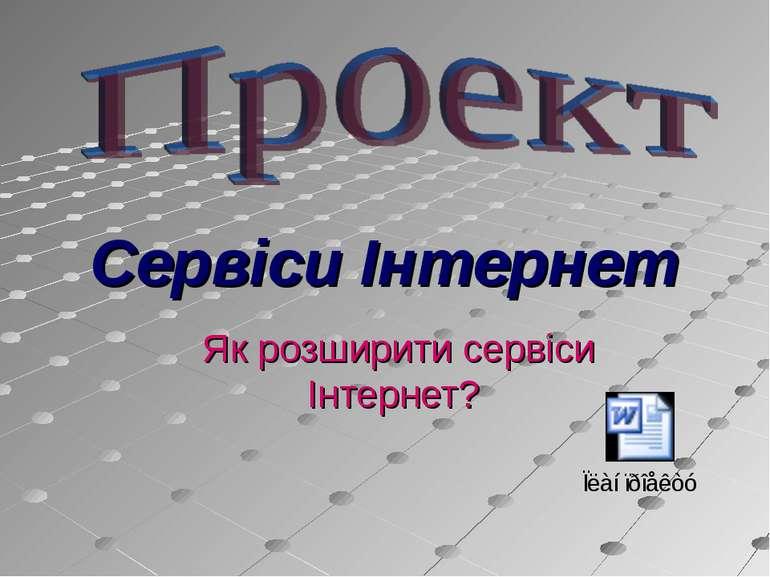 Сервіси Інтернет Як розширити сервіси Інтернет?