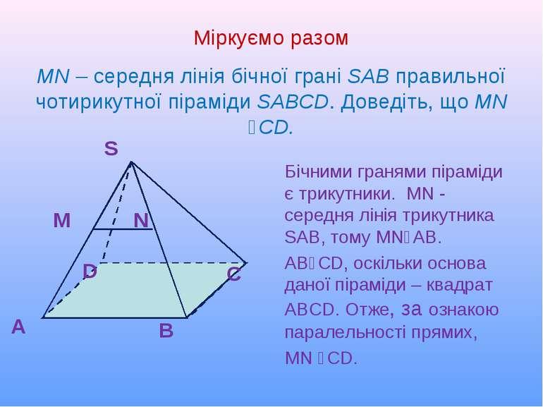 Міркуємо разом МN – середня лінія бічної грані SAB правильної чотирикутної пі...