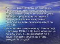 Однак вирішення питання розподілу повноважень між Президентом і Прем'єр-мініс...