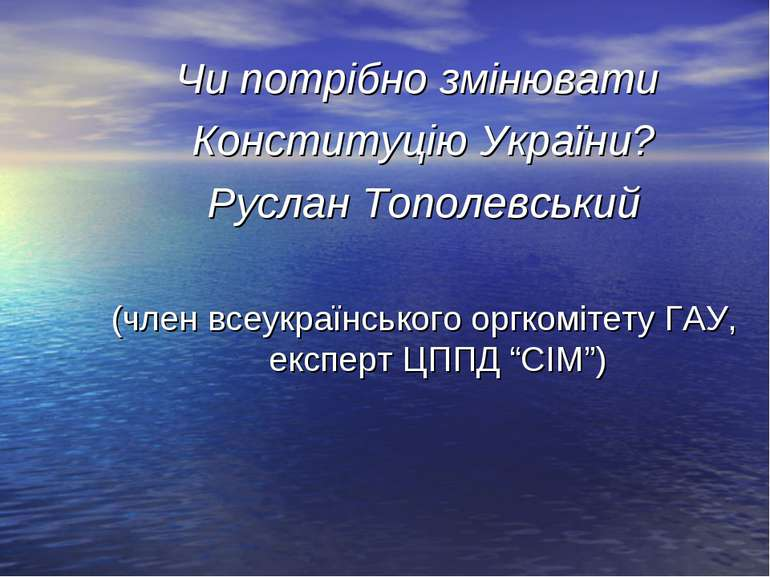 Чи потрібно змінювати Конституцію України? Руслан Тополевський (член всеукраї...