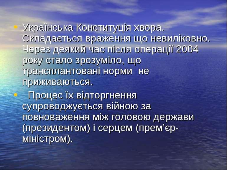 Українська Конституція хвора. Складається враження що невиліковно. Через деяк...