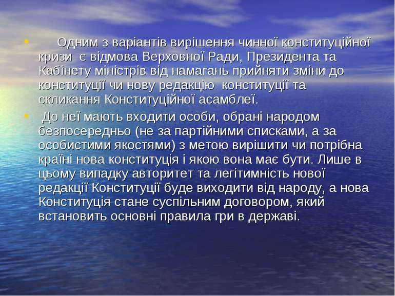 Одним з варіантів вирішення чинної конституційної кризи є відмова Верхов...