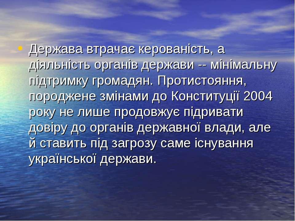 Держава втрачає керованість, а діяльність органів держави -- мінімальну підтр...