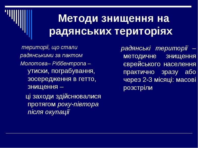 Методи знищення на радянських територіях території, що стали радянськими за п...