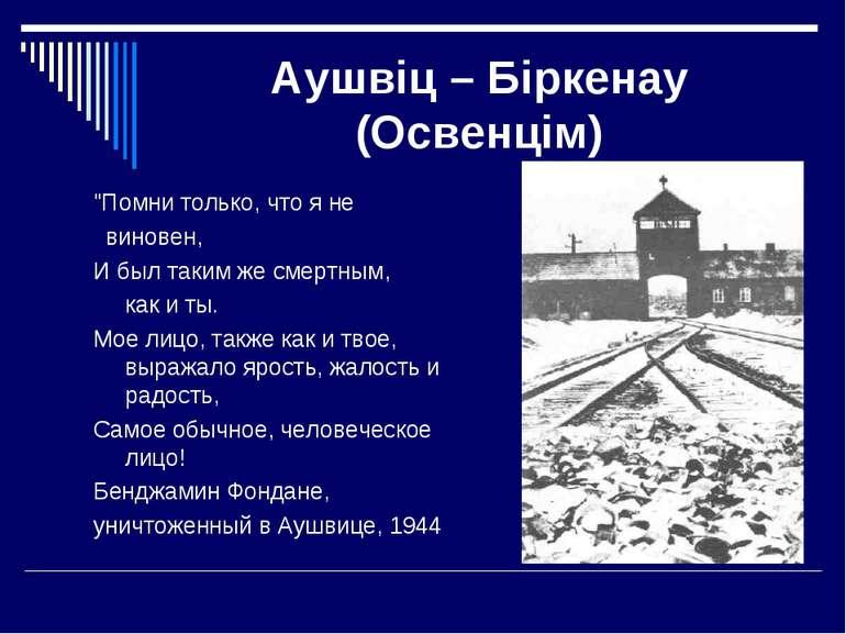 "Аушвіц – Біркенау (Освенцім) ""Помни только, что я не виновен, И был таким же ..."