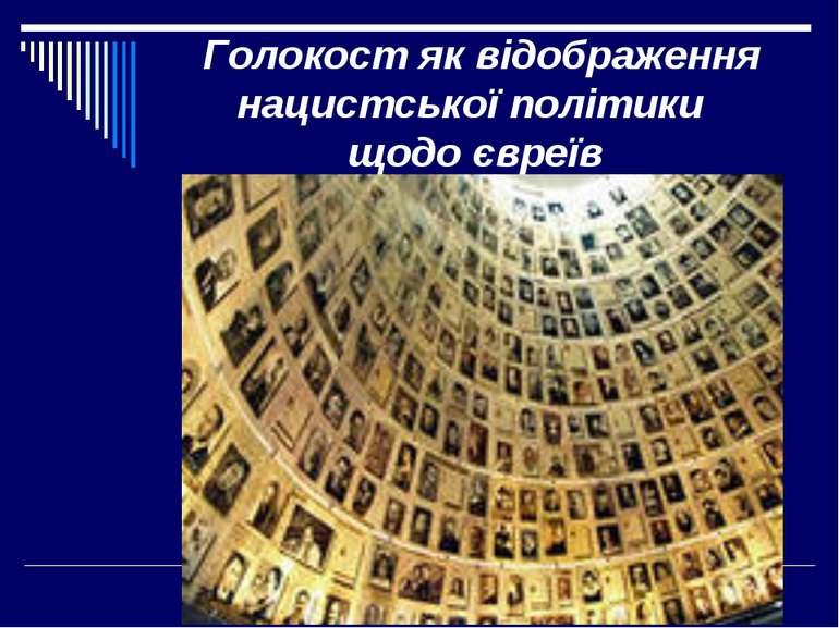 Голокост як відображення нацистської політики щодо євреїв