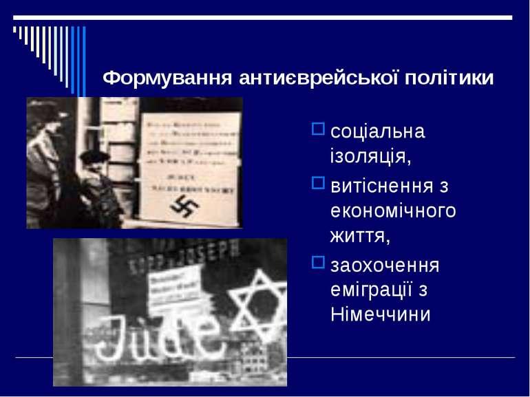 Формування антиєврейської політики соціальна ізоляція, витіснення з економічн...