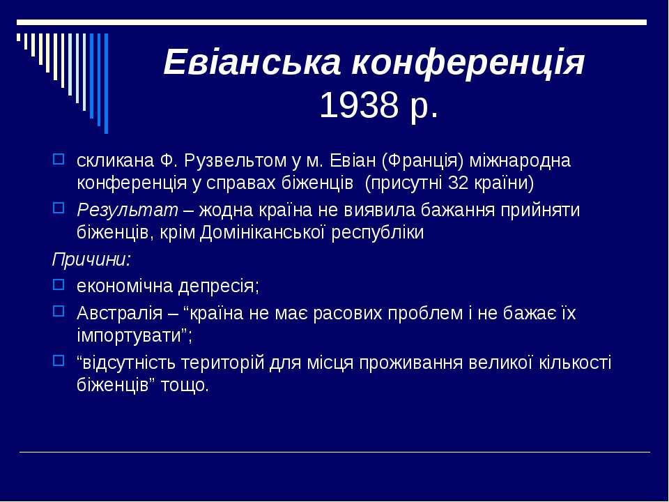 Евіанська конференція 1938 р. скликана Ф. Рузвельтом у м. Евіан (Франція) між...