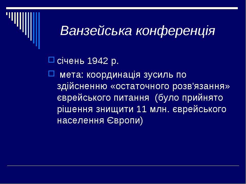 Ванзейська конференція січень 1942 р. мета: координація зусиль по здійсненню ...