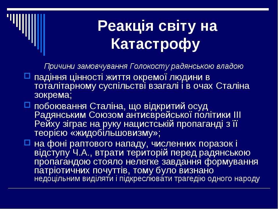 Реакція світу на Катастрофу Причини замовчування Голокосту радянською владою ...
