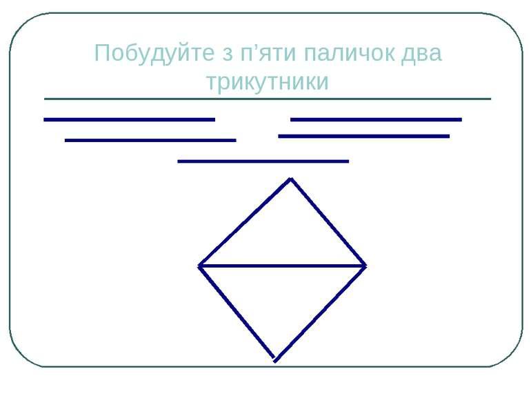 Побудуйте з п'яти паличок два трикутники