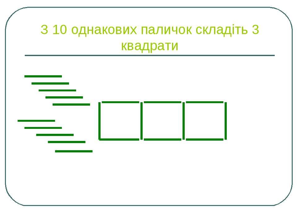 З 10 однакових паличок складіть 3 квадрати