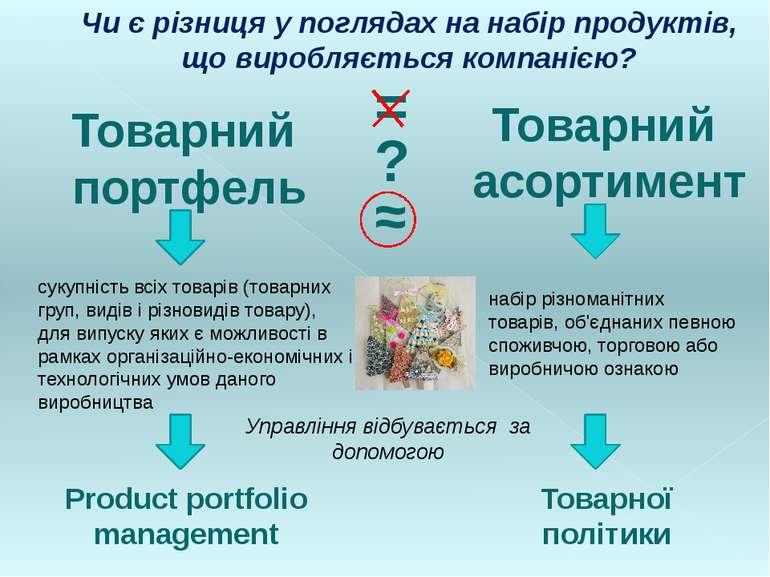 Чи є різниця у поглядах на набір продуктів, що виробляється компанією? Товарн...