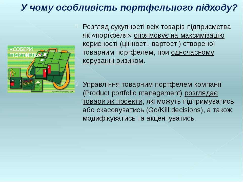 Розгляд сукупності всіх товарів підприємства як «портфеля» спрямовує на макси...