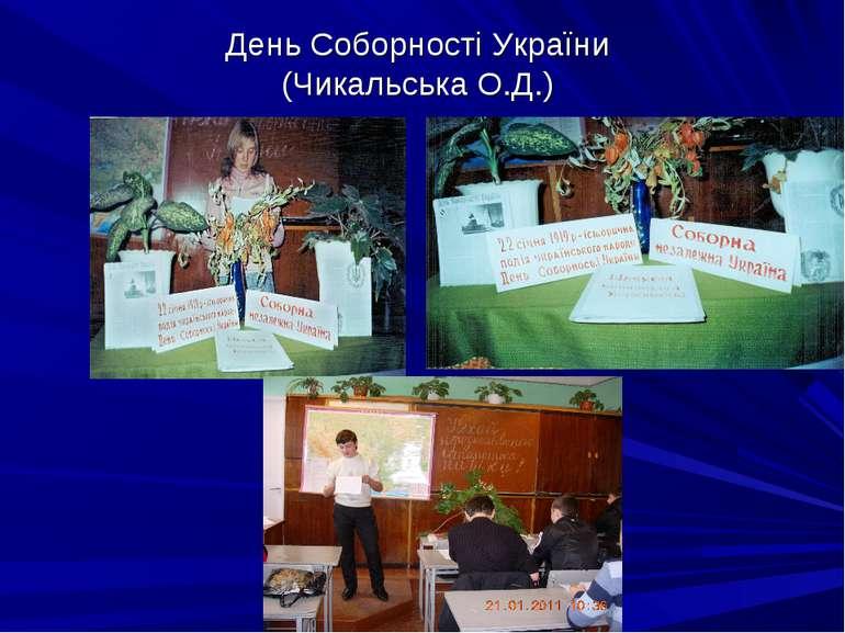 День Соборності України (Чикальська О.Д.)