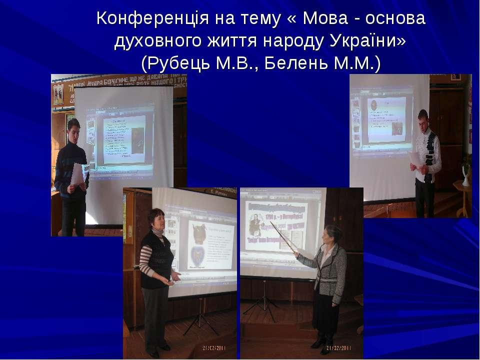 Конференція на тему « Мова - основа духовного життя народу України» (Рубець М...