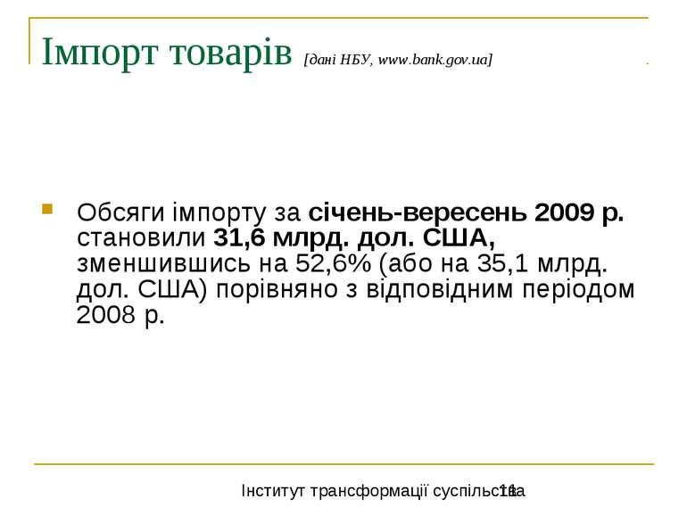 Імпорт товарів [дані НБУ, www.bank.gov.ua] Обсяги імпорту за січень-вересень ...