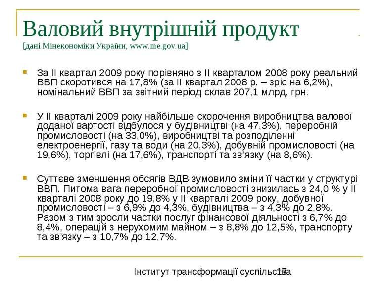 Валовий внутрішній продукт [дані Мінекономіки України, www.me.gov.ua] За ІІ к...