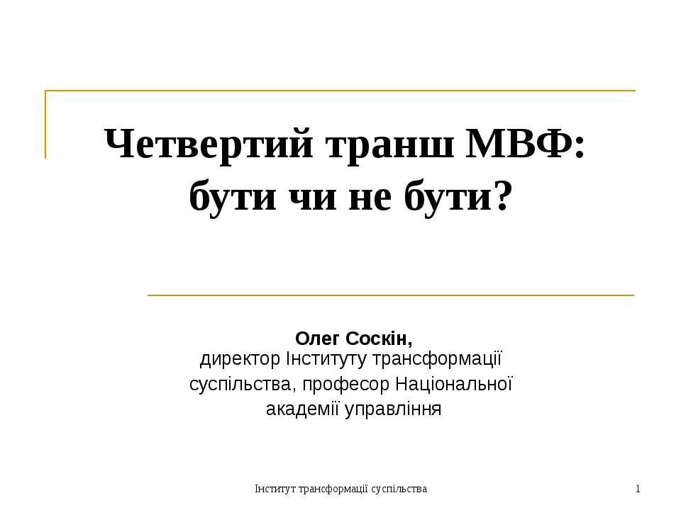 Четвертий транш МВФ: бути чи не бути? Олег Соскін, директор Інституту трансфо...