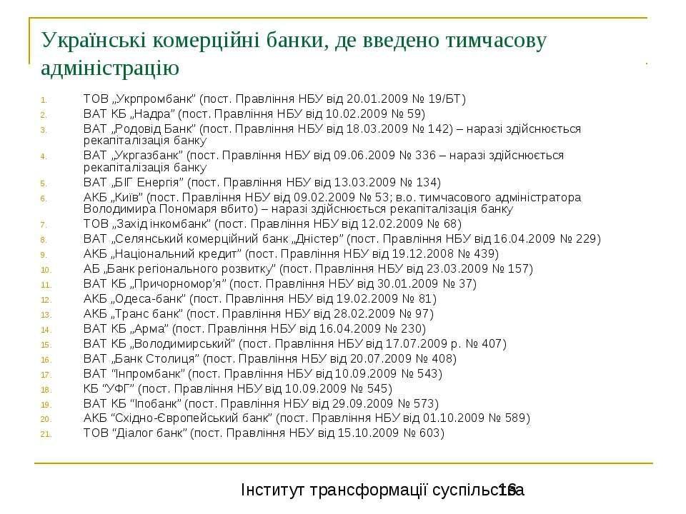 """Українські комерційні банки, де введено тимчасову адміністрацію ТОВ """"Укрпромб..."""