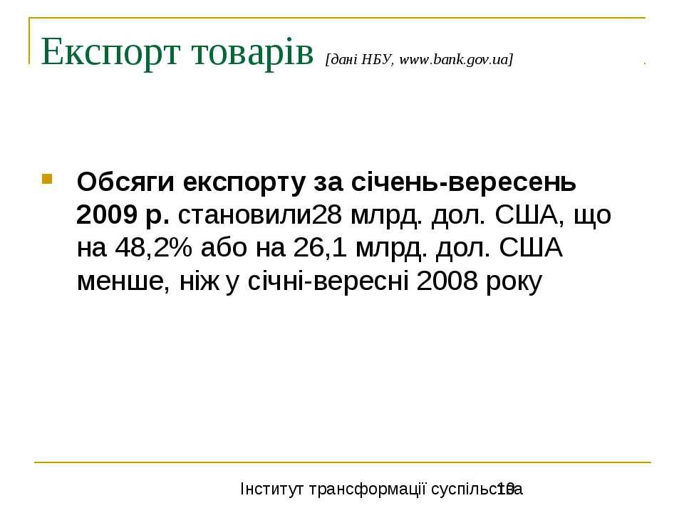 Експорт товарів [дані НБУ, www.bank.gov.ua] Обсяги експорту за січень-вересен...