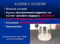 КЛІНІКА ХОЛЕРИ Початок гострий Пронос (випорожнення водянисті, на кшталт «рис...