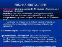ЛІКУВАННЯ ХОЛЕРИ Регідратація при зневодненні ІІІ-IV ступеня здійснюється у с...