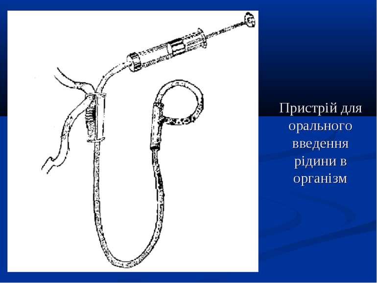 Пристрій для орального введення рідини в організм