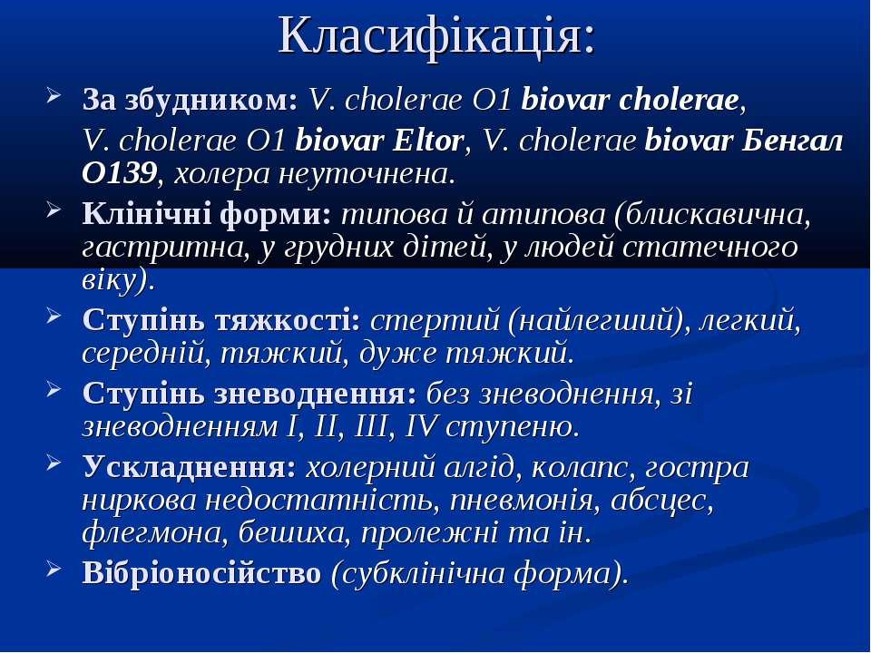 Класифікація: За збудником: V. cholerae O1 biovar cholerae, V. cholerae O1 bi...