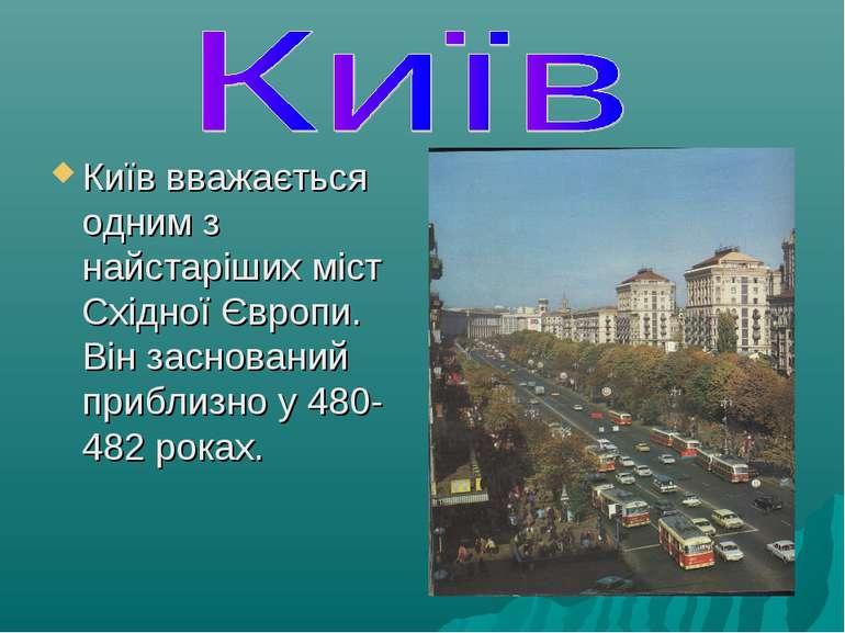 Київ вважається одним з найстаріших міст Східної Європи. Він заснований прибл...
