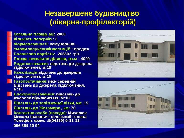 Незавершене будівництво (лікарня-профілакторій) Загальна площа, м2: 2000 Кіль...