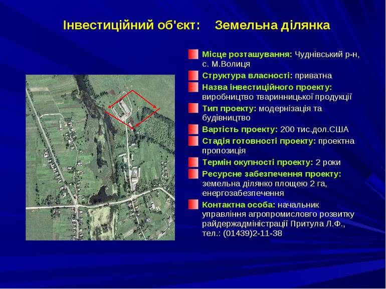 Інвестиційний об'єкт: Земельна ділянка Місце розташування: Чуднівський р-н, с...