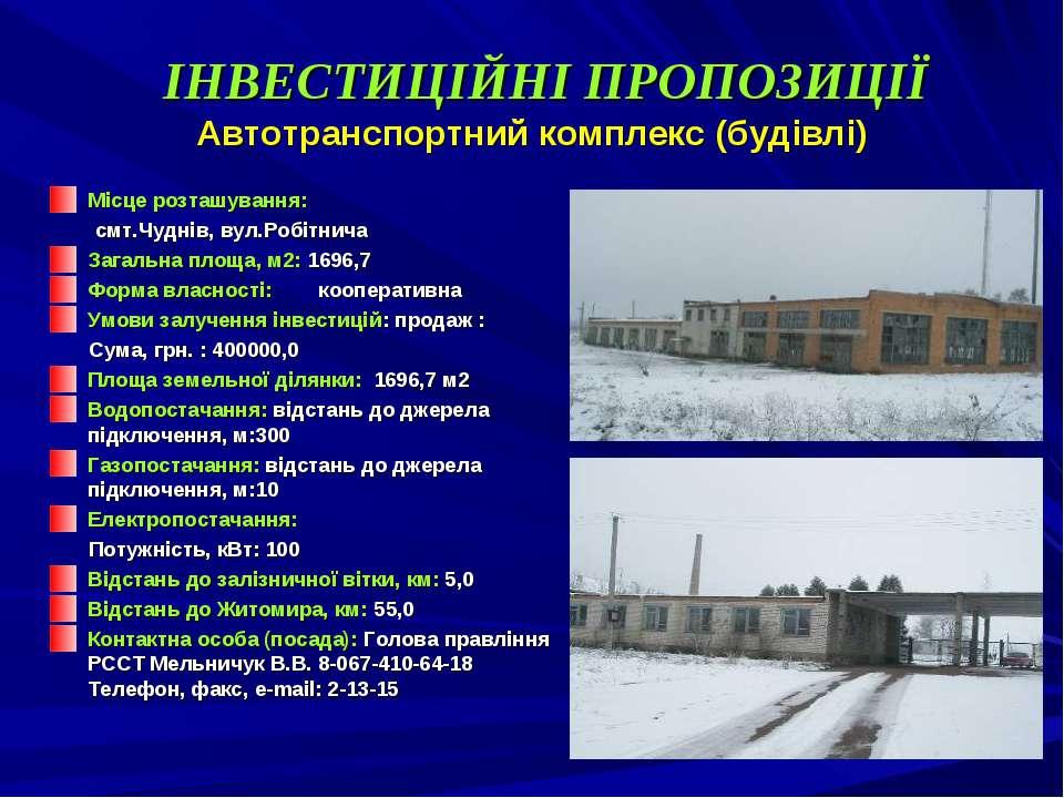 ІНВЕСТИЦІЙНІ ПРОПОЗИЦІЇ Автотранспортний комплекс (будівлі) Місце розташуванн...