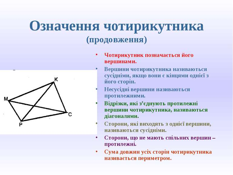 Означення чотирикутника (продовження) Чотирикутник позначається його вершинам...