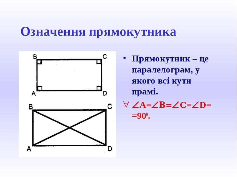 Означення прямокутника Прямокутник – це паралелограм, у якого всі кути прамі....