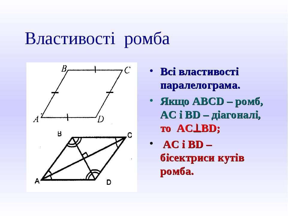 Властивості ромба Всі властивості паралелограма. Якщо ABCD – ромб, АС і BD – ...