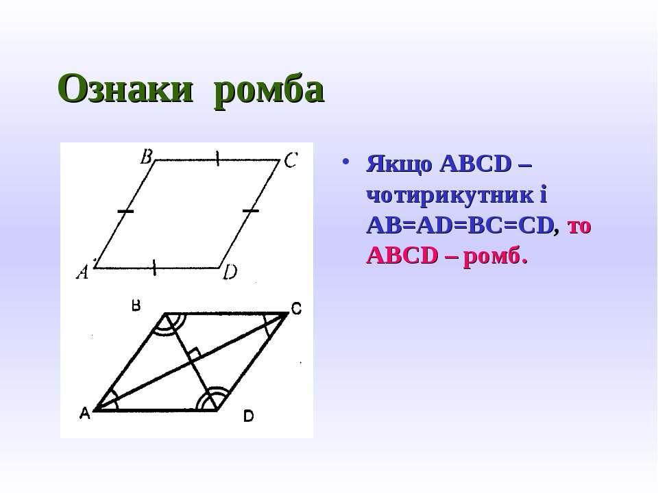 Ознаки ромба Якщо ABCD – чотирикутник і AB=AD=BC=CD, то ABCD – ромб.