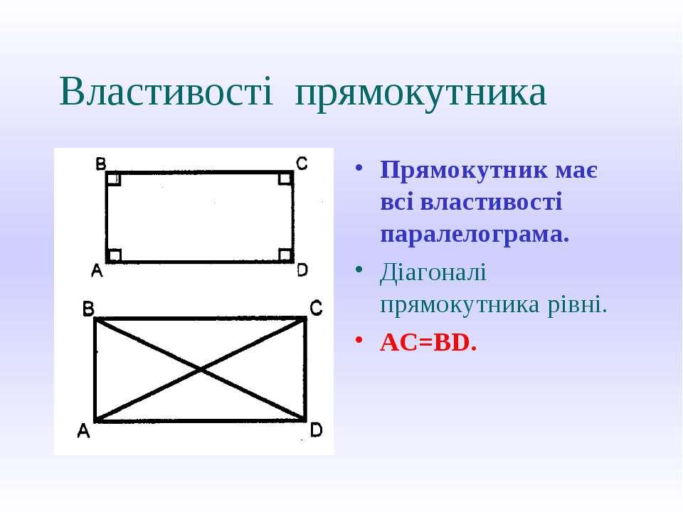 Властивості прямокутника Прямокутник має всі властивості паралелограма. Діаго...