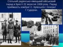 Спільний радянсько-німецький військовий парад в Бресті 22 вересня 1939 року. ...