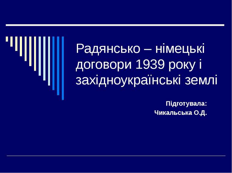 Радянсько – німецькі договори 1939 року і західноукраїнські землі Підготувала...