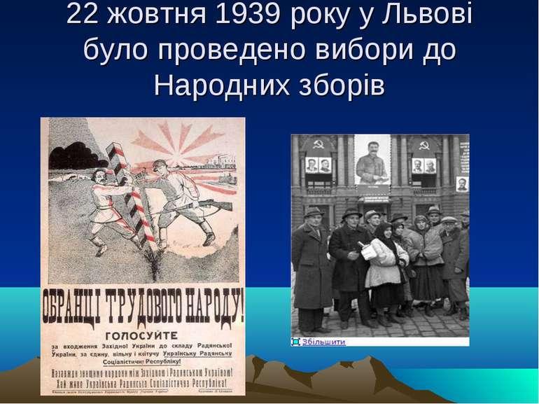 22 жовтня 1939 року у Львові було проведено вибори до Народних зборів