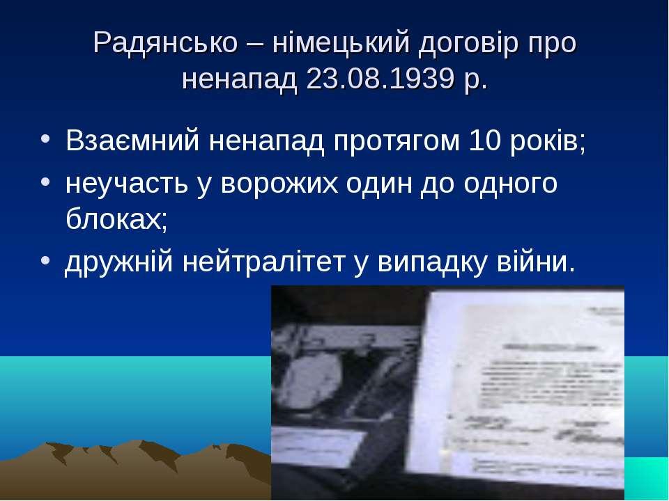 Радянсько – німецький договір про ненапад 23.08.1939 р. Взаємний ненапад прот...