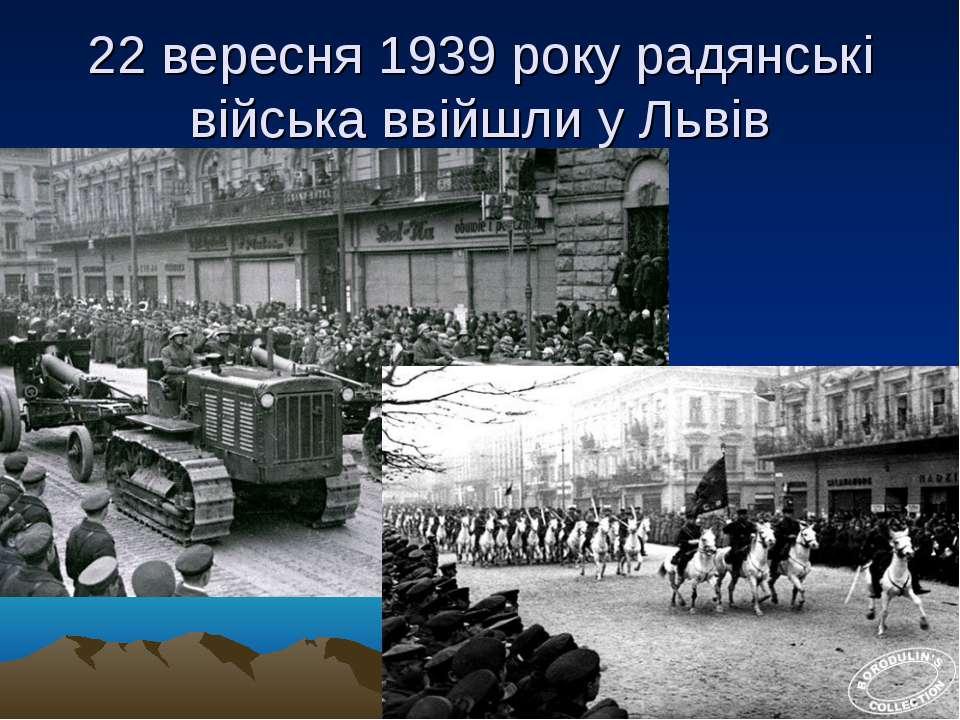 22 вересня 1939 року радянські війська ввійшли у Львів