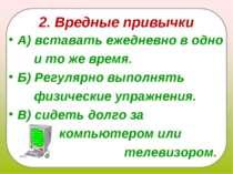 2. Вредные привычки А) вставать ежедневно в одно и то же время. Б) Регулярно ...